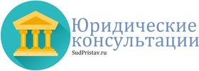 Юридические консультации по автоправу, налогам, алиментам, трудовому и жилищному праву