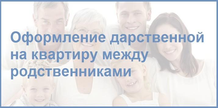 слайд презентации на тему договора дарения между родственниками