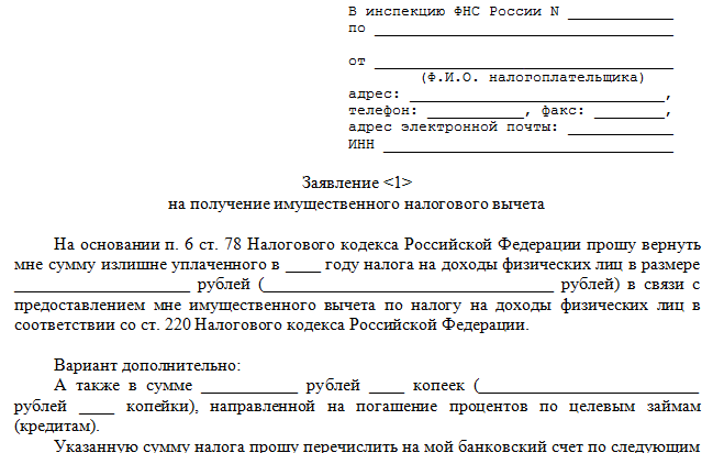 заявление на компенсацию на основании п. 6 ст 76 НК РФ