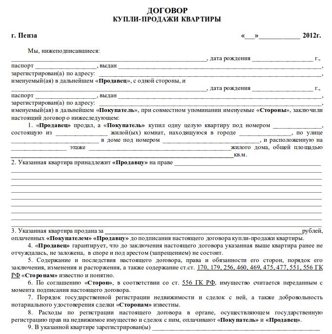 Журнал регистрации исходящих документов - образец