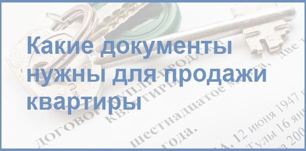 Слайд презентации на тему документов для оформления купли-продажи квартиры