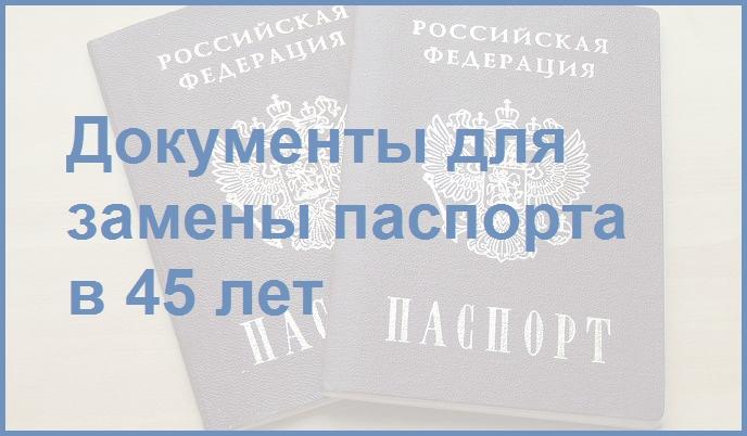 слайд презентации на тему замены паспорта в 45 лет