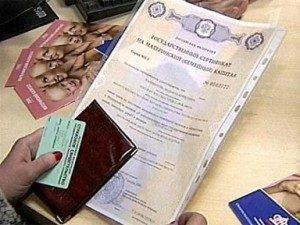 сертификат на семейный капитал