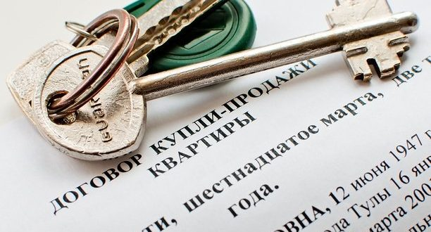 Какие документы нужны для продажи квартиры в 2017 году: список