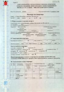 технический паспорт на объект недвижимости