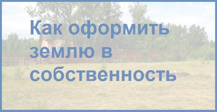 слайд презентации на тему оформления земли в собственность