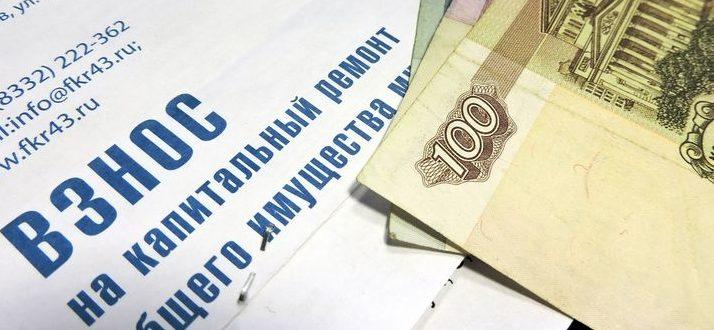 Капремонт платить или нет 2017: последние новости, законны ли взносы в фонд капитального ремонта по квитанции