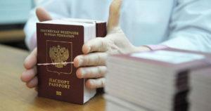 готовые к выдаче паспорта